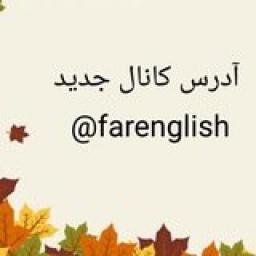 «English with Reza Foyouzi» telegram channel
