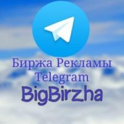 Телеграмм канал «Биржа рекламы Telegram»