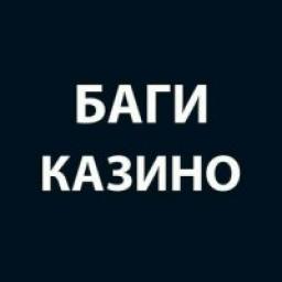 Телеграмм канал «Баги Казино»