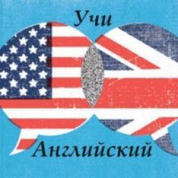Телеграмм канал «Учи Английский: Английский язык»