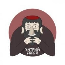 Телеграмм канал «ХИТРЫЙ ЕВРЕЙ»