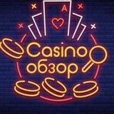 Телеграмм канал «Обзоры и новости онлайн казино»