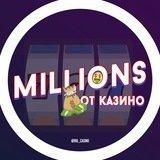 Телеграмм канал «Millions - от казино»